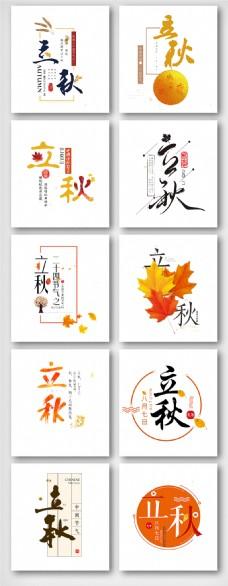 秋季秋天立秋字体设计素材