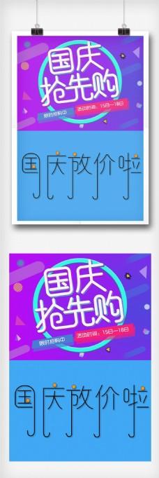 国庆节字体设计元素排版