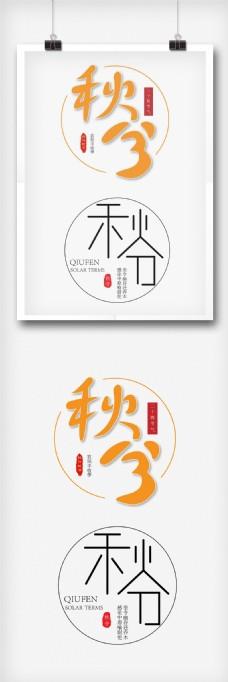秋天秋分字体设计字体排版设计元素