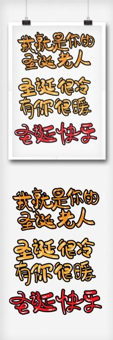 圣诞节寄语字体设计字体排版设计元素