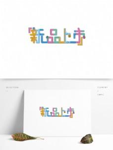 新品上市彩色手绘创意几何艺术字
