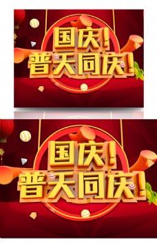 2018红色c4d立体字国庆普天同庆