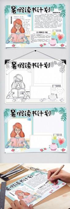 清新手绘我的暑假读书计划学生小报手抄报电子模板