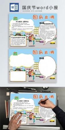 国庆出游假期手抄报