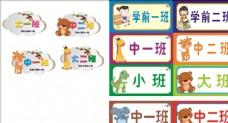 幼兒園班牌