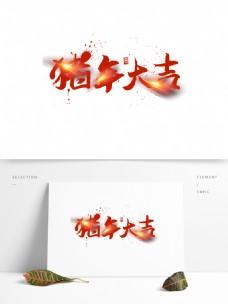 猪年大吉艺术字红色毛笔字可商用字体