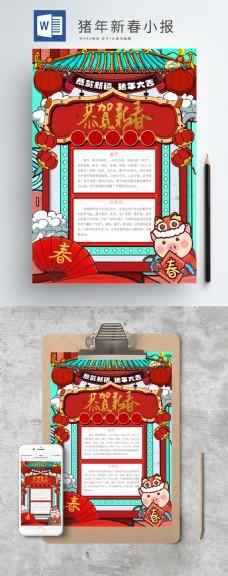 手绘风猪年新年新春手抄报小报图片