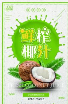 绿色新鲜椰子汁海报设计