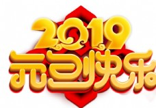2019 元旦快樂