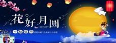 中秋节 中秋节海报