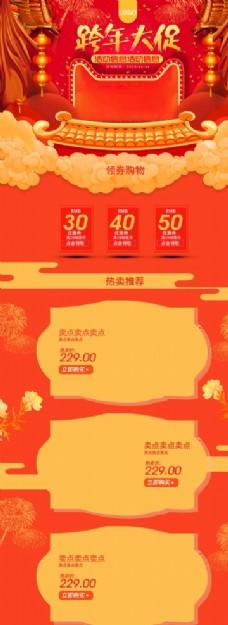 红金喜庆跨年食品美食首页