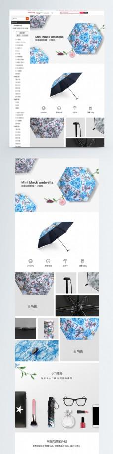 简约雨伞电商详情页