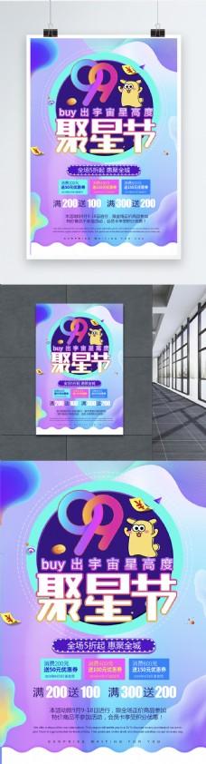 99聚星节促销海报