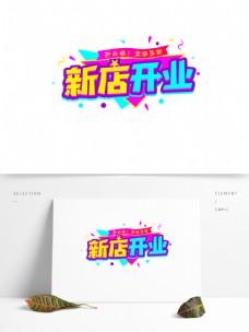 新店开业艺术字设计可商用