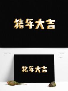 猪年大吉艺术字设计
