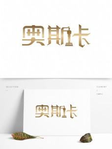 小金人奥斯卡奖杯字体设计