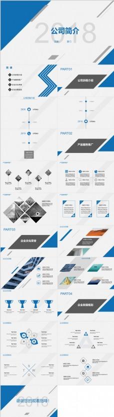 蓝色扁平化企业宣传模板