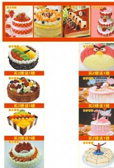 蛋糕海報 蛋糕廣告 蛋糕烘培