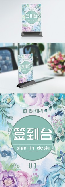 水彩小清新企业签到台桌牌