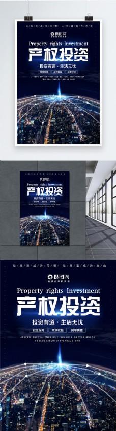 产权投资金融科技海报