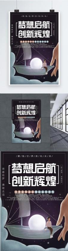梦想启航创新辉煌企业文化海报