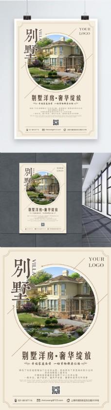 别墅房地产海报