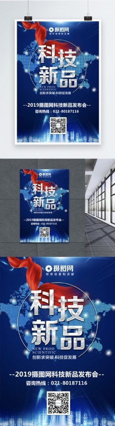 科技新品发布会海报
