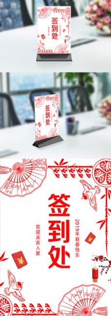 年会喜庆红色签到处桌牌