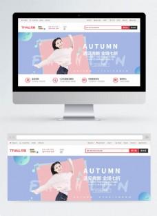 秋季女装新品淘宝banner