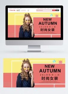 秋季新品时尚女装淘宝banner