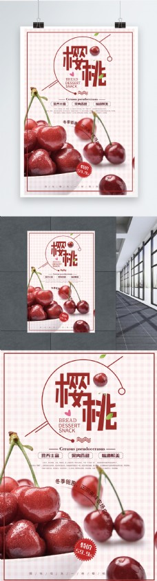美味樱桃促销海报