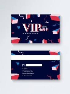 蓝色大气VIP会员卡模板