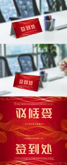 红色2019企业年会桌牌