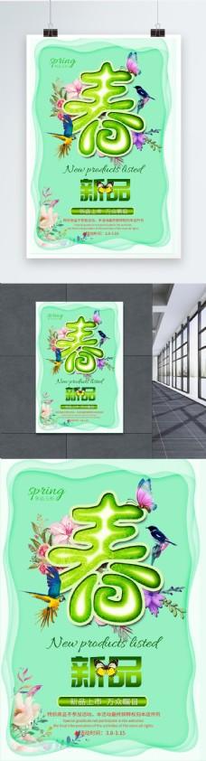 清新简约剪纸风春天促销海报