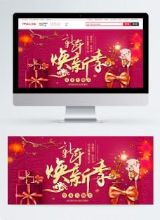 新年焕新季促销淘宝banner