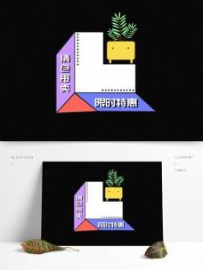 孟菲斯可爱植物卡通几何图案边框素材元素2