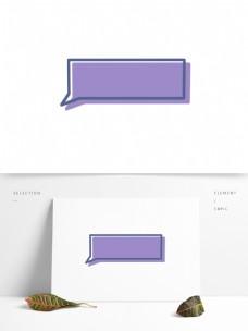 爆炸云会话气泡对话框紫色文艺小清新可商用