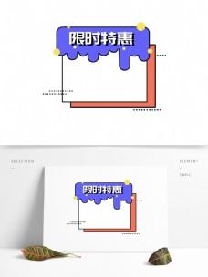 孟菲斯电商可爱卡通几何图案边框素材元素