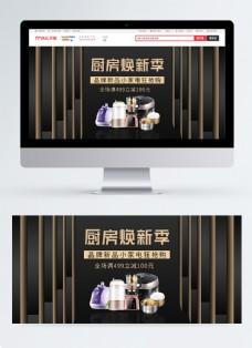 厨房焕新季品牌新品小家电抢购淘宝banner