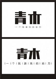 青木字体排版设计