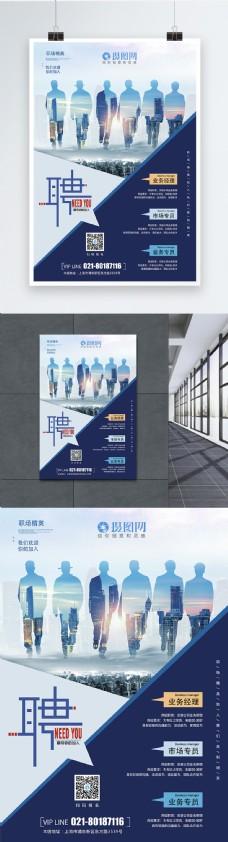 蓝色简洁大气商务招聘海报