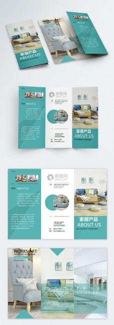 家居产品三折页