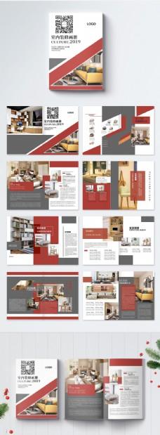 红色室内装修画册整套