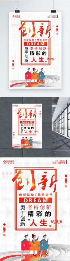 简约企业文化创新海报设计