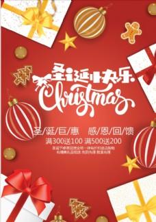 圣誕節海報