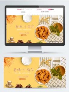 零食小麻花电商淘宝海报banner