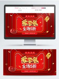 零食薯片坚果红色促销立体淘宝天猫海报
