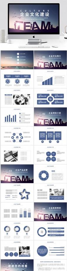 深蓝色简约风企业文化建设通用PPT模板