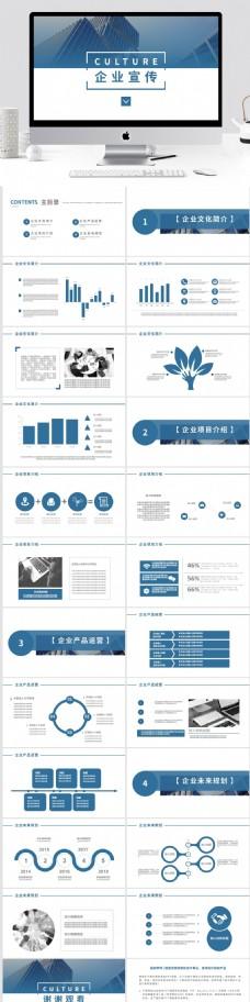 简约蓝色商务通用企业文化宣传PPT模板