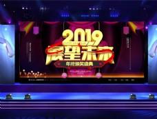 2019展望未来